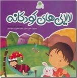 خرید کتاب لالایی های کودکانه از: www.ashja.com - کتابسرای اشجع