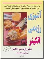 خرید کتاب آشپزی رژیمی اتکینز از: www.ashja.com - کتابسرای اشجع