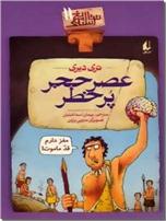 خرید کتاب عصر حجر پرخطر از: www.ashja.com - کتابسرای اشجع