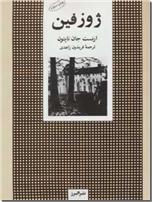 خرید کتاب ژوزفین از: www.ashja.com - کتابسرای اشجع
