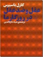 خرید کتاب عقل و ضد عقل در روزگار ما از: www.ashja.com - کتابسرای اشجع