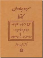 خرید کتاب سرود جاودان گاتاها از: www.ashja.com - کتابسرای اشجع