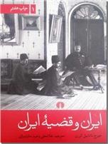 خرید کتاب ایران و قضیه ایران - 2جلدی از: www.ashja.com - کتابسرای اشجع