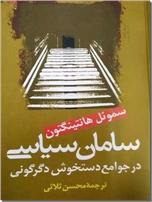 خرید کتاب سامان سیاسی از: www.ashja.com - کتابسرای اشجع