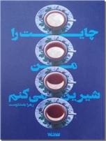 خرید کتاب چایت را من شیرین می کنم از: www.ashja.com - کتابسرای اشجع