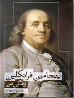 خرید کتاب زندگی من بنجامین فرانکلین از: www.ashja.com - کتابسرای اشجع