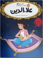 خرید کتاب علاءالدین از: www.ashja.com - کتابسرای اشجع