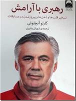 خرید کتاب رهبری با آرامش از: www.ashja.com - کتابسرای اشجع