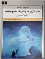 خرید کتاب خدای ناپدید شونده از: www.ashja.com - کتابسرای اشجع