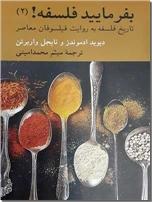 خرید کتاب بفرمایید فلسفه 2 از: www.ashja.com - کتابسرای اشجع