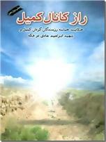 خرید کتاب راز کانال کمیل از: www.ashja.com - کتابسرای اشجع