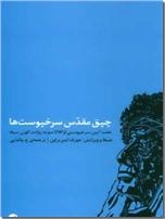 خرید کتاب چپق مقدس سرخپوست ها از: www.ashja.com - کتابسرای اشجع