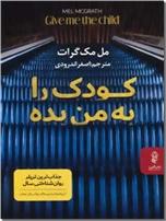 خرید کتاب کودک را به من بده از: www.ashja.com - کتابسرای اشجع