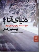 خرید کتاب دنیای آنا از: www.ashja.com - کتابسرای اشجع