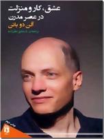 خرید کتاب عشق کار و منزلت در عصر مدرن از: www.ashja.com - کتابسرای اشجع