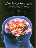 خرید کتاب درمان سردرد با تغییر سبک زندگی از: www.ashja.com - کتابسرای اشجع