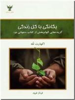 خرید کتاب یگانگی با کل زندگی از: www.ashja.com - کتابسرای اشجع