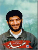 خرید کتاب علمدار از: www.ashja.com - کتابسرای اشجع