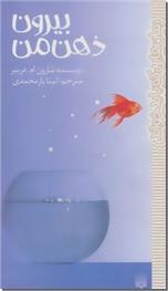 خرید کتاب بیرون ذهن من از: www.ashja.com - کتابسرای اشجع