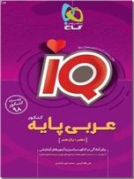 خرید کتاب IQ عربی پایه کنکور - ویژه پایه دهم و یازدهم از: www.ashja.com - کتابسرای اشجع