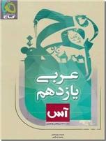 خرید کتاب آس عربی یازدهم - ریاضی و فیزیک از: www.ashja.com - کتابسرای اشجع