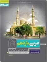خرید کتاب پرسمان عربی یازدهم - ریاضی و تجربی از: www.ashja.com - کتابسرای اشجع