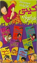 خرید کتاب کیتی دختر آتش پاره - 14 جلدی از: www.ashja.com - کتابسرای اشجع