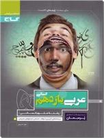 خرید کتاب پرسمان عربی یازدهم- انسانی از: www.ashja.com - کتابسرای اشجع