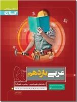 خرید کتاب کتاب کار عربی یازدهم از: www.ashja.com - کتابسرای اشجع