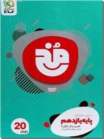 خرید کتاب مخ عربی یازدهم - 20 عدد VDV از: www.ashja.com - کتابسرای اشجع