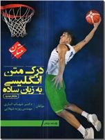 خرید کتاب درک متن انگلیسی به زبان ساده - زبان اناری از: www.ashja.com - کتابسرای اشجع