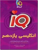 خرید کتاب IQ زبان انگلیسی-  یازدهم از: www.ashja.com - کتابسرای اشجع