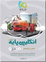 خرید کتاب میکرو زبان انگلیسی - پایه کنکور از: www.ashja.com - کتابسرای اشجع