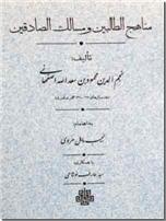 خرید کتاب مناهج الطالبین و مسالک الصادقین از: www.ashja.com - کتابسرای اشجع