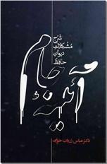 خرید کتاب دیوان حافظ با شرح ابیات از: www.ashja.com - کتابسرای اشجع