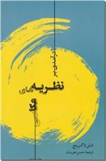 خرید کتاب درآمدی بر نظریه های عکاسی از: www.ashja.com - کتابسرای اشجع