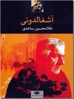 خرید کتاب آشغالدونی از: www.ashja.com - کتابسرای اشجع