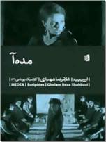 خرید کتاب مده آ از: www.ashja.com - کتابسرای اشجع