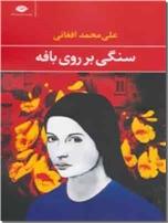 خرید کتاب سنگی بر روی بافه از: www.ashja.com - کتابسرای اشجع