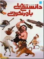خرید کتاب دایره المعارف مصور دانستنی های باور نکردنی از: www.ashja.com - کتابسرای اشجع