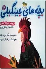 خرید کتاب بچه های جینگیلی 3 در پوست حیوانات اهلی از: www.ashja.com - کتابسرای اشجع