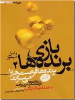 خرید کتاب بازی برنده ها 2 از: www.ashja.com - کتابسرای اشجع
