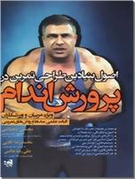 خرید کتاب اصول بنیادین طراحی تمرین در پرورش اندام از: www.ashja.com - کتابسرای اشجع