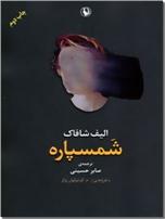 خرید کتاب شمسپاره - الیف شافاک از: www.ashja.com - کتابسرای اشجع