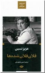 خرید کتاب فلان فلان شده ها از: www.ashja.com - کتابسرای اشجع