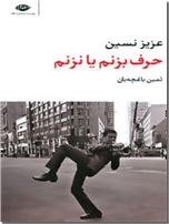 خرید کتاب حرف بزنم یا نزنم از: www.ashja.com - کتابسرای اشجع
