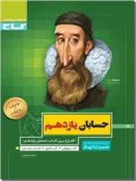 خرید کتاب سیر تا پیاز حسابان یازدهم از: www.ashja.com - کتابسرای اشجع