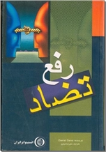خرید کتاب رفع تضاد از: www.ashja.com - کتابسرای اشجع