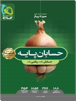 خرید کتاب سیرتا پیاز حسابان پایه - حسابان 1 ریاضی 1 از: www.ashja.com - کتابسرای اشجع