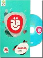 خرید کتاب مخ حسابان یازدهم  - 28 حلقه DVD از: www.ashja.com - کتابسرای اشجع